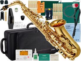 YAMAHA ( ヤマハ ) YAS-380 アルトサックス 正規品 管楽器 E♭ alto saxophone YAS-380-01 セルマー マウスピース セット B 北海道 沖縄 離島不可