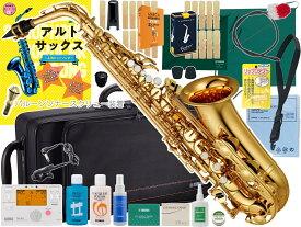 YAMAHA ( ヤマハ ) YAS-280 アルトサックス 正規品 管楽器 E♭ alto saxophone gold 本体 管体 ゴールド セット D 北海道 沖縄 離島不可