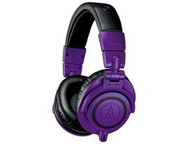audio-technica ( オーディオテクニカ ) ATH-M50x PB ・限定カラー バイオレット × マットブラック
