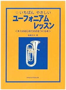 オンキョウパブリッシュ いちばんやさしいユーフォニアムレッスン Euphonium ユーフォニアム 初心者 楽譜 教本