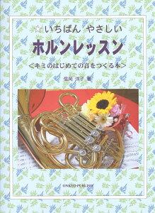 オンキョウパブリッシュ いちばんやさしいホルンレッスン キミのはじめての音をつくる本 French Horn フレンチホルン 初心者 楽譜 教本