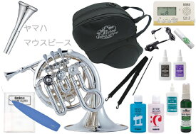 J Michael ( Jマイケル ) PFH-550S ポケットホルン 新品 銀メッキ 管体 High B♭ シングルホルン ミニ シルバー フレンチホルン horn PFH550S セット A