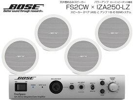 BOSE ( ボーズ ) FS2CW 2ペア ( 4台 ) 天井埋込 ローインピ BGMセット( IZA250-LZ v2) 【(FS2CW x2 + IZA250-LZv2 x1)】