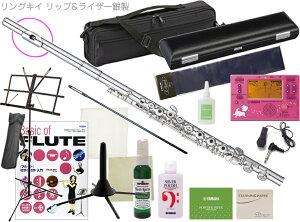 Pearl Flute ( パールフルート ) PF-525RE リングキイ フルート 新品 ブリランテ リッププレート ライザー 銀製 オフセット C管 Brillante PF525RE マリー チューナー セット