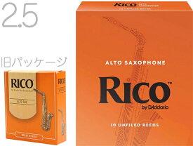 【メール便出荷品】 D'Addario Woodwinds ( ダダリオ ウッドウィンズ ) RJA1025 リコ オレンジ 2-1/2 アルトサックス リード 1箱 10枚 2.5 RICO LRIC10AS2.5 alto saxophone reeds 2 1/2 2半 【北海道不可/沖縄不可/離島不可/同梱不可/代引き不可】