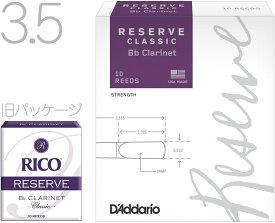 【メール便出荷品】 D'Addario Woodwinds ( ダダリオ ウッドウィンズ ) DCT1035 レゼルヴ クラシック B♭ クラリネット リード 3.5 10枚 LDADRECLC3.5 Bb clarinet Reserve classic 3-1/2 3半 【北海道不可/沖縄不可/離島不可/同梱不可/代引き不可】