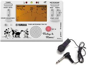 【メール便出荷品】 YAMAHA ( ヤマハ ) TDM700DMN5 ミッキーマウス ミニー ホワイト チューナーメトロノーム ディズニー クロマチックチューナー マイク セット 北海道不可 沖縄不可 離島不可