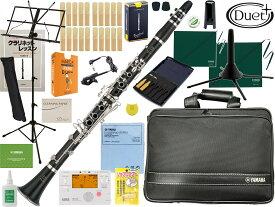 YAMAHA ( ヤマハ ) YCL-450M クラリネット 木製 グラナディラ B♭ 日本製 管楽器 Bb clarinet Duet+ デュエットプラス セット A 北海道 沖縄 離島不可