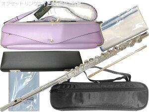AZUMI ( あずみ ) AZ-Z1RE フルート オフセット リングキイ リッププレート 銀製 Eメカニズム 管楽器 アルタススケール flute セット D 北海道 沖縄 離島不可