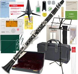 YAMAHA ( ヤマハ ) YCL-450 クラリネット 木製 正規品 グラナディラ B♭ 日本製 管楽器 Bb clarinet セット A 北海道 沖縄 離島不可