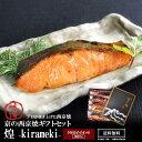 【 煌 】【 温めるだけの京の西京焼 5切詰め合わせ】魚 ギフト 健康食 ヘルシー あす楽 送料無料 西京焼 西京漬 惣菜 …