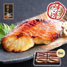【 輝 】【温めるだけの京の西京焼8切詰め合わせ】お中元広告 海産物