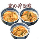 【京都の丼!3種セット(★ご飯無し★)】西京焼のお店が作った海鮮丼 鯛・鮭・かれい 3種類セット どんぶり 丼 魚料…