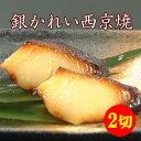 【銀かれい西京焼・お弁当用】【お惣菜 産地直送 魚料理 焼魚 焼き魚 西京漬 西京漬け お取り寄せ 旬 一人暮らし 単身…