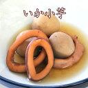 【 いか小芋 】あす楽対応 配送日指定 西京焼 惣菜 和惣菜 和風 限定 旬 冷凍 食品 パック 一人暮らし 単身赴任 エビ…