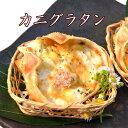【カニグラタン】 かに カニ 蟹 グラタン 1個 惣菜 おかず 単身赴任 一人暮らし 京都 お土産 ご当地 おかず ごはんの…