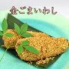 【金ごまいわし】  【配送日指定 西京焼 魚料理 焼き魚 魚 焼魚 さかな 一人暮らし 単身赴任 おせち 単品 真空パック