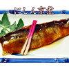 【にしん京煮】お惣菜  【配送日指定 西京焼 魚料理 焼き魚 魚 焼魚 さかな 一人暮らし 単身赴任 引越し 夕飯  お弁当 弁当