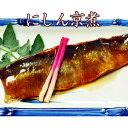 【にしん京煮】お惣菜  【配送日指定 西京焼 魚料理 焼き魚 魚 焼魚 さかな 一人暮らし 単身赴任 引越し 夕飯 お弁当…