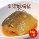 【さば味噌煮】 鯖味噌煮 惣菜 セット 【配送日指定 京都 西京焼 京料理 魚料理 焼き魚 魚 焼魚 さかな 煮付 ごはんの…