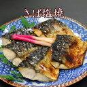 【さば塩焼 5切入】 焼き前80g切り身使用【お惣菜 さば 塩 塩焼 鯖 サバ 産地直送 魚料理 焼魚 焼き魚 お取り寄せ 旬 …