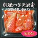 【 銀鮭ハラス切身 (超うす塩・骨なし) 】アウトレット 「骨なしだから食べやすい!」