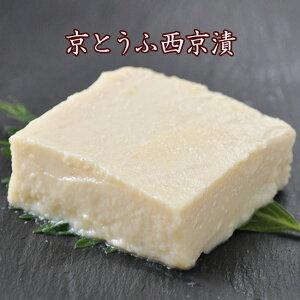 【 京とうふ西京漬 】※冷凍でお届け 国産大豆使用 チーズのような味わい とうふ 豆腐 西京漬け 味噌漬け トウフ 一人暮らし おつまみ 酒のつまみ 酒のあて