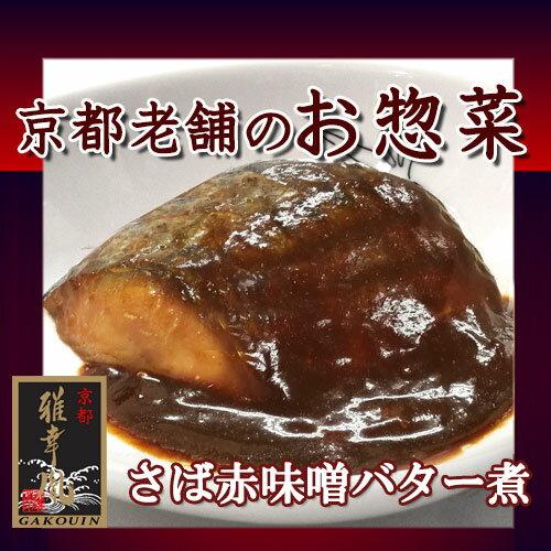 【さば赤味噌バター煮】【配送日指定 西京焼 魚料理 焼き魚 魚 焼魚 さかな さば 赤味噌 バター 今話題 健康 サバ