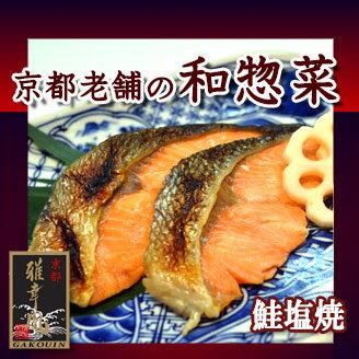 【鮭塩焼】 鮭塩焼き惣菜 セット 【配送日指定 西京焼 魚料理 焼き魚 魚 焼魚 さかな 一人暮らし 単身赴任 引越し お惣菜 おかず ごはんの友 夕飯