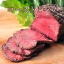 【 十勝 ハーブ牛 ローストビーフ 】