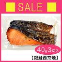 【銀鮭西京焼 40g×3切入】 アウトレット