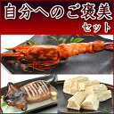【自分へのご褒美セット】海老西京焼 いか西京焼 湯葉煮