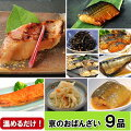 【40代男性】外食ばかりの友人に!栄養バランスの良いお惣菜セットって?【予算5000円】