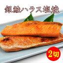 【銀鮭ハラス塩焼(皮あり)★2切★】お惣菜 産地直送 魚料理 焼魚 焼き魚 西京漬 西京漬けお取り寄せ 旬 一人暮らし …
