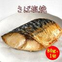 【さば塩焼 1切入】 焼き前80g切り身使用【お惣菜 さば 塩 塩焼 鯖 サバ 産地直送 魚料理 焼魚 焼き魚 お取り寄せ 旬 …
