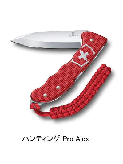 VICTORINOX ビクトリノックス ハンティングプロ Hunter Pro M Alox レッド アルミハンドル