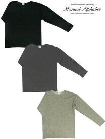 MANUAL ALPHABET マニュアルアルファベットMA-C042 カットオフロングボートネックTシャツ Black 杢Grey Charcoal Moca