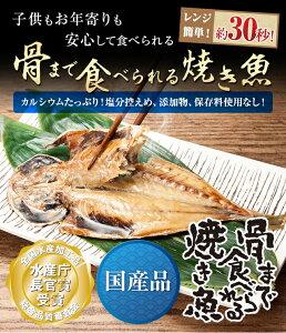 【水産省長官賞受賞】骨まで食べられる焼き魚詰合せ10枚セット