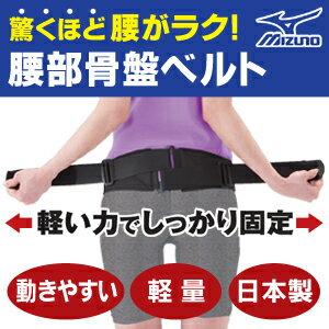 ミズノ腰部骨盤ベルト<M〜Lサイズ>