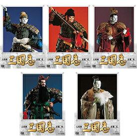 人形劇 三国志〈全集〉 DVD−BOX完全セット (全 17 巻 )