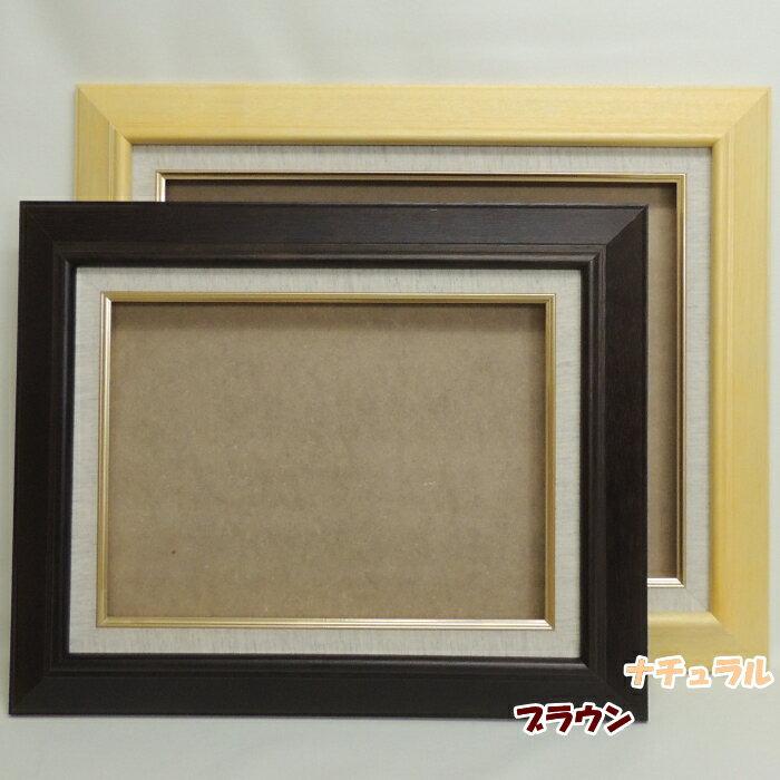 KL-02 F6号 (410×318mm) ブラウン/ナチュラル 油彩額縁 油絵額 木製 表面保護/ガラス