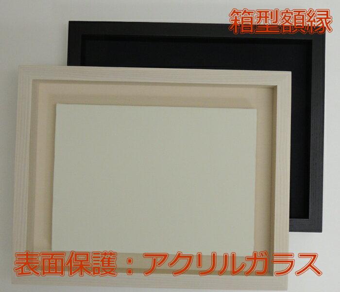 角箱 F0号 (180×140) 黒/乳白 油彩額縁 油彩額 木製 アクリルガラス 同志舎