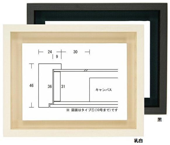 角箱 SM (227×158) 黒/乳白 油彩額縁 油彩額 油絵額 油絵額縁 箱型 木製 同志舎