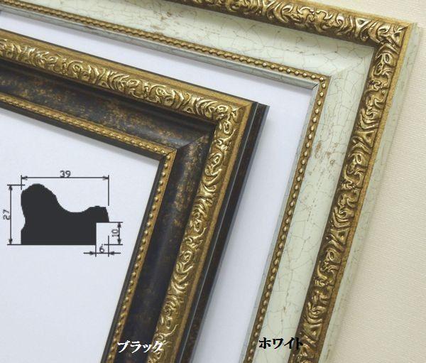 1644 アンティーク ポスター額 A3 (420×297mm) デッサン額縁 水彩額 受注生産品 ブラック/ホワイト