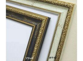 1644 アンティーク ポスター額 A4 (297×210mm) デッサン額縁 水彩額 受注生産品 ブラック/ホワイト OA額