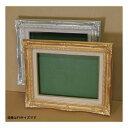 9232N ゴールド/シルバー F0号 180×140mm 油彩額 油絵額 油彩額縁 油絵額縁 額縁 ガラス(標準) 大額