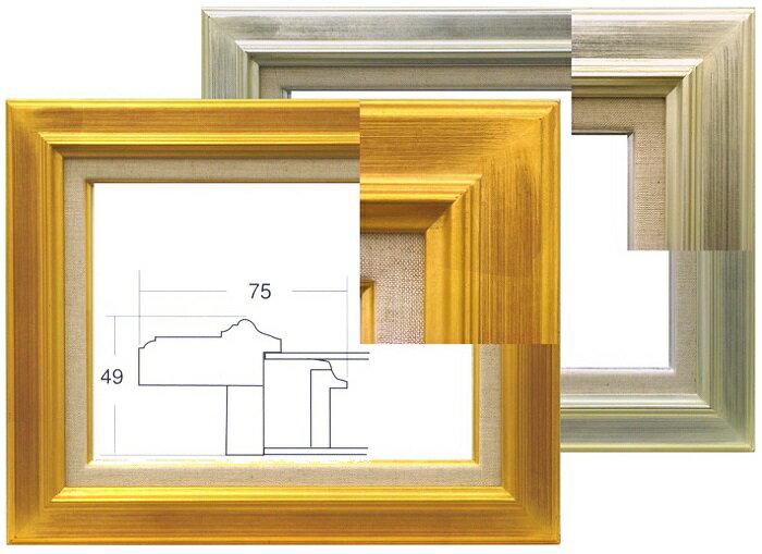 7711 ゴールド/シルバー P12号(606×455mm) アクリルガラス付き 油彩額縁 油絵額縁 油彩額 油絵額。