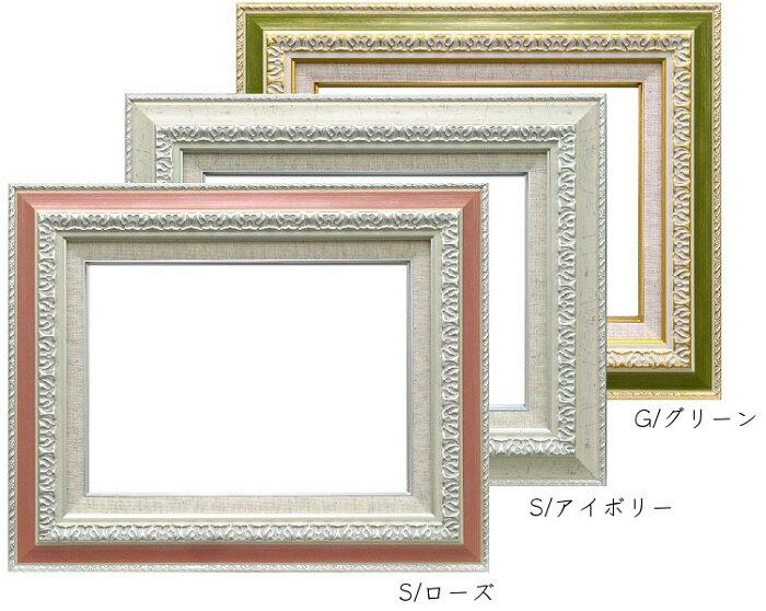8145 Sローズ/Sアイボリー/Gグリーン F6号(410×318mm) アクリルガラス付 油彩額縁 油絵額縁 油彩額 油絵額