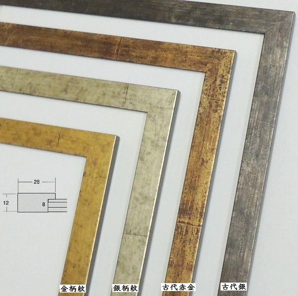5698 デッサン額 八つ切 (303×242mm) 軽量タイプ アクリルガラス 額縁 フレーム