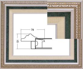9586 Sグリーン SM(227×158mm) サムホール 油彩額縁 油絵額 額縁 フレーム 大額 ガラス